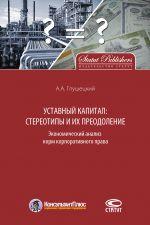 скачать книгу Уставный капитал: стереотипы и их преодоление автора Андрей Глушецкий