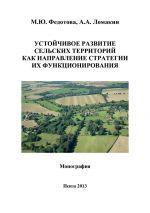 скачать книгу Устойчивое развитие сельских территорий как направление стратегии их функционирования автора Алексей Ломакин