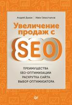 скачать книгу Увеличение продаж с SEO автора Иван Севостьянов