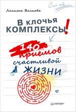 скачать книгу В клочья комплексы! 140 приемов счастливой жизни автора Лолита Волкова
