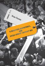 скачать книгу В объятиях маркетинга, или когда клиент скупает все автора Игорь Пылаев