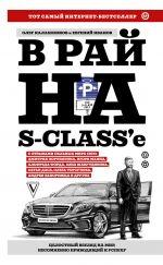 скачать книгу В рай на S-class'e автора Олег Калашников
