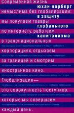 скачать книгу В защиту глобального капитализма автора Юхан Норберг
