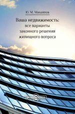 скачать книгу Ваша недвижимость автора Юрий Михайлов