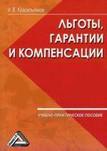 скачать книгу Ваши льготы и конпенсации автора И. Красильников