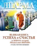 скачать книгу Великая книга успеха и счастья от монаха, который продал свой «феррари» (сборник) автора Робин Шарма