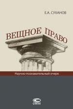скачать книгу Вещное право автора Евгений Суханов