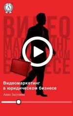 скачать книгу Видеомаркетинг в юридическом бизнесе автора Дмитрий Засухин