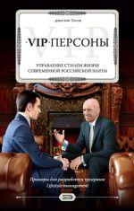 скачать книгу VIP-персоны. Управление стилем жизни современной российской элиты автора Дмитрий Титов