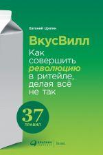 скачать книгу ВкусВилл: Как совершить революцию в ритейле, делая всё не так автора Евгений Щепин