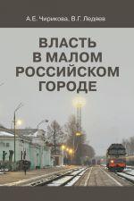 скачать книгу Власть в малом российском городе автора Валерий Ледяев