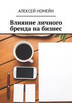 скачать книгу Влияние личного бренда на бизнес автора Алексей Номейн