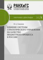 скачать книгу Влияние системы стратегического управления на качество бюджетного процесса в России автора И. Соколов