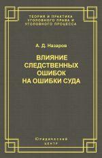 скачать книгу Влияние следственных ошибок на ошибки суда автора Александр Назаров