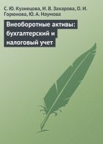 скачать книгу Внеоборотные активы: бухгалтерский и налоговый учет автора С. Кузнецова