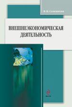 скачать книгу Внешнеэкономическая деятельность автора Виталий Семенихин