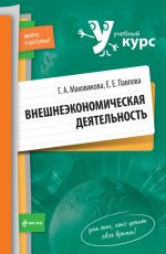 скачать книгу Внешнеэкономическая деятельность: учебный курс автора Галина Маховикова