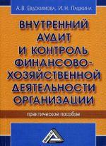 скачать книгу Внутренний аудит и контроль финансово-хозяйственной деятельности организации автора А. Евдокимова