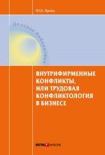 скачать книгу Внутрифирменные конфликты, или Трудовая конфликтология в бизнесе автора Юрий Лукаш