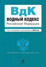 скачать книгу Водный кодекс Российской Федерации с изменениями и дополнениями на 2010 год автора  Коллектив авторов