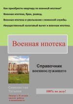 скачать книгу Военная ипотека (справочник для военнослужащего) автора Татьяна Семенистая