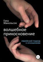 скачать книгу Волшебное прикосновение автора Гила Манольсон