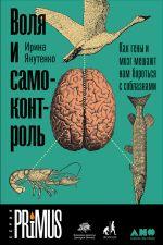 скачать книгу Воля и самоконтроль: Как гены и мозг мешают нам бороться с соблазнами автора Ирина Якутенко