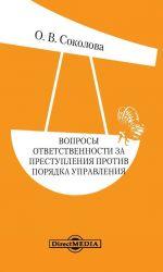 скачать книгу Вопросы ответственности за преступления против порядка управления автора Ольга Соколова