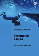 скачать книгу Воспитание власти. Книга для лидеров России автора Владимир Тарасов