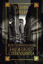 скачать книгу Воспоминания биржевого спекулянта автора Эдвин Лефевр