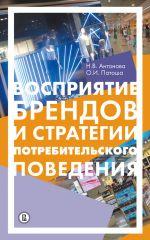 скачать книгу Восприятие брендов и анализ потребительского поведения автора Наталья Антонова