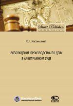 скачать книгу Возбуждение производства по делу в арбитражном суде автора Ф. Хасаншина