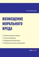 скачать книгу Возмещение морального вреда: практическое пособие автора Оксана Кузнецова