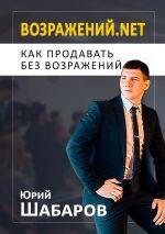 скачать книгу Возражений.net. Как продавать без возражений автора Юрий Шабаров