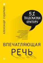 скачать книгу Впечатляющая речь. 51 подсказка оратору автора Александр Сударкин