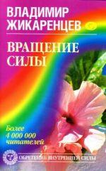 скачать книгу Вращение Силы автора Владимир Жикаренцев