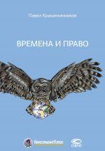 скачать книгу Времена и право автора Павел Крашенинников