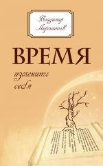 скачать книгу Время изменить себя автора Владимир Лермонтов