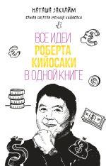 скачать книгу Все идеи Роберта Кийосаки в одной книге автора Наташа Закхайм