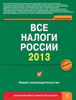 скачать книгу Все налоги России 2013 автора Виталий Семенихин
