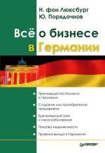 скачать книгу Все о бизнесе в Германии автора Юрий Порядочнов