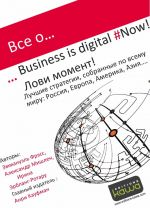 скачать книгу Все о… Business is digital Now! Лови момент! автора Эммануэль Фрэсс