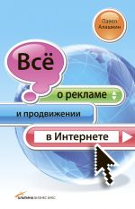 скачать книгу Всё о рекламе и продвижении в Интернете автора Павел Алашкин
