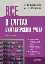 скачать книгу Всё о счетах бухгалтерского учета автора Любовь Минаева