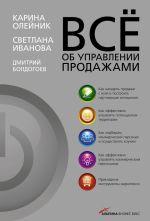 скачать книгу Всё об управлении продажами автора Светлана Иванова