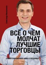 скачать книгу Всё очём молчат лучшие торговцы автора Александр Москаленко
