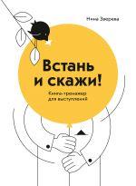 скачать книгу Встань и скажи автора Нина Зверева