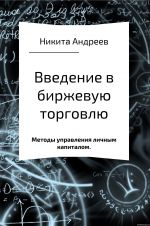 скачать книгу Введение в биржевую торговлю и методы управления личным капиталом автора Никита Андреев