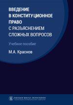 скачать книгу Введение в конституционное право с разъяснением сложных вопросов автора Михаил Краснов