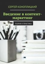 скачать книгу Введение в контент-маркетинг. Теория и практика автора Сергей Коноплицкий